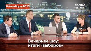 Вечернее ток-шоу на «Навальный LIVE»: итоги «выборов». Полная версия