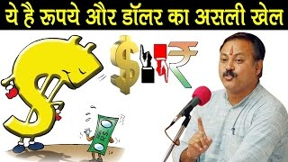 Real Reason Behind Dollar VS Rupee Game in Very Simple  and Easy Way By Rajiv Dixit Ji