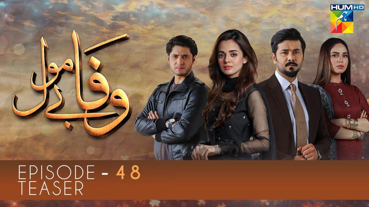 Download Wafa Be Mol Episode 48 | Teaser | HUM TV Drama