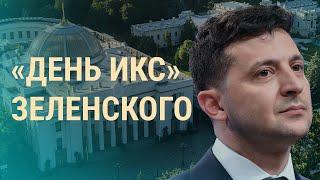Выборы: обратный отсчет   ВЕЧЕР   19.07.19