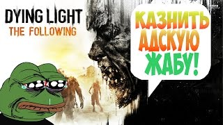 Dying Light The Following - Жатва: Убить Адскую Жабу