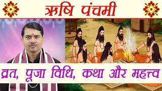 Rishi Panchami: ऋषि पंचमी व्रत, पूजा विधि, कथा और महत्त्व   Boldsky