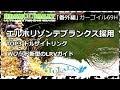 ドランクレイジー【ガーゴイル69H】番外編