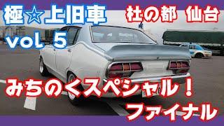 【旧車】マイナーな旧車?いやいやカッケーっす!PB210サニ…