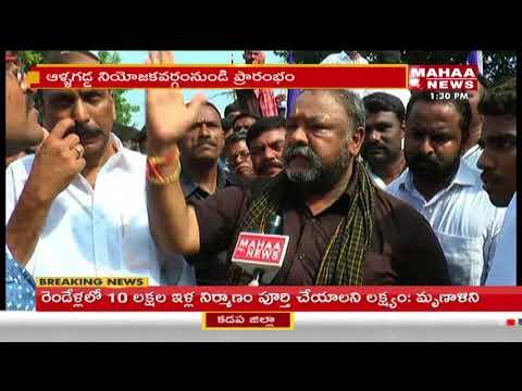 YS Jagan Maha Sankalpa Padayatra in Allagadda | Kurnool Dist | Mahaa News