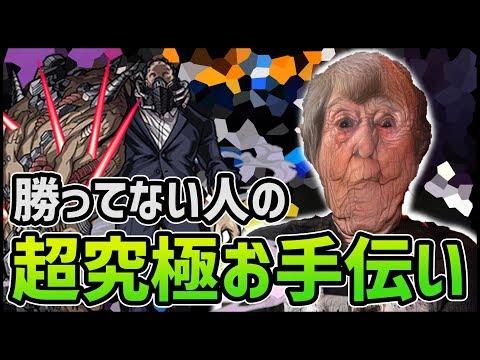 【モンストLIVE】勝てない人集合!!超究極オールフォーワンお手伝いだ!!No3