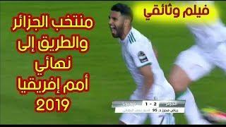 فيلم وثائقي من بين سبورت حول المنتخب الجزائري   رحلة الوصول لنهائي أمم أفريقيا 2019 🔥🔥