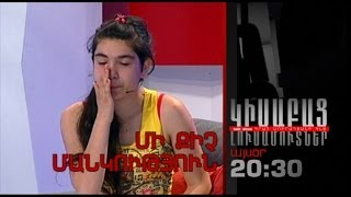Kisabac Lusamutner anons 12.06.14 Mi Qich Mankutyun