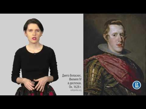Искусство 17 века.Искусство Испании и Фландрии