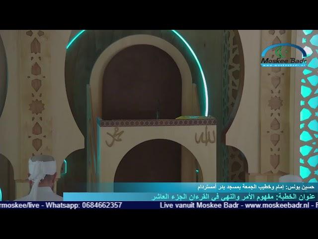 إمام حسين: مفهوم الأمر والنهي في القرءان الجزء العاشر