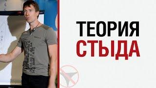 Алекс ЛЕСЛИ о стыде