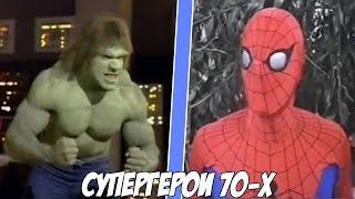 Супергерои МАРВЕЛ в Старых Фильмах: Какими они были?
