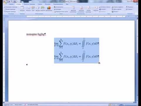 Как в текст вставить формулу