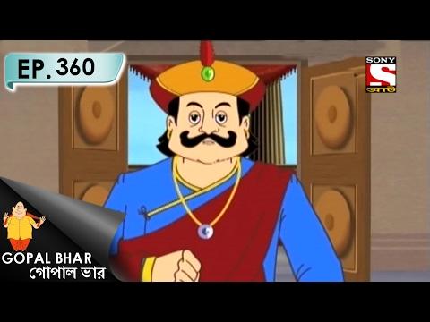 Gopal Bhar (Bangla) - গোপাল ভার (Bengali) - Ep 360 - Gopal O Hangla Hathi  -5th Feb, 2017