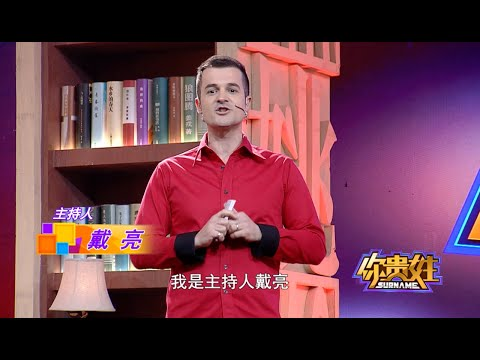 Frenchman speaks fluent mandarin on TV 【DAI LIANG 2016】