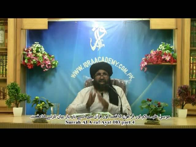 Surrah Al A raf Ayat 103 part 4