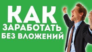 Заработок в интернете 2018 без вложений от 4780 рублей в день Метод Мальцевой