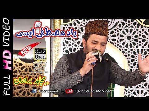 Yaad e Mustafa Aisi Bas Gai Hy seeny || Raja Mujahid Bradran||