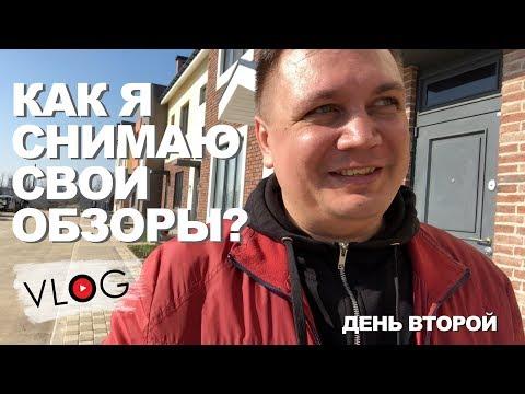 ✅Как я снимаю обзоры на ЖК и новостройки на Западном обходе в городе Краснодаре. День Второй. 2019