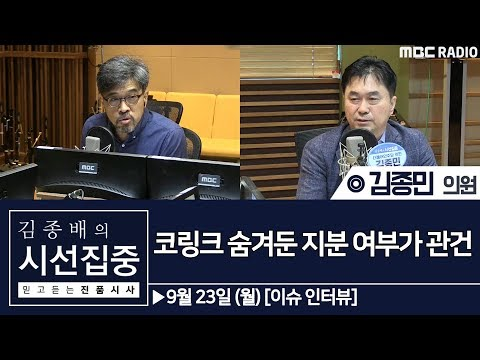 [김종배의 시선집중] 코링크 숨겨둔 지분 여부가 관건 - 김종민 의원 (더불어민주당)