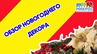 Обзор искусственных веток-вставок для новогоднего декора ???? от Микрос