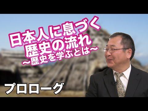 #0 日本人に息づく歴史の流れ 〜歴史を学ぶとは〜 日本の歴史 プロローグ