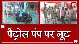 cars में तेल डलवाकर petrol pump पर लूट CCTV में कैद