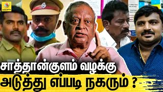 CBI Officer Ragothaman Interview | Sathankulam Issue
