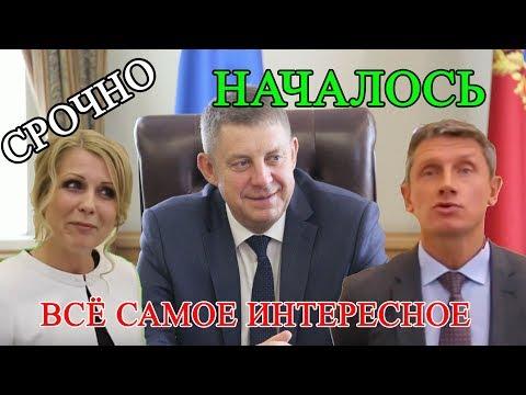 Как это МЭРско, о Шкуратов мэре Клинцов, бедный Богомаз губернатор