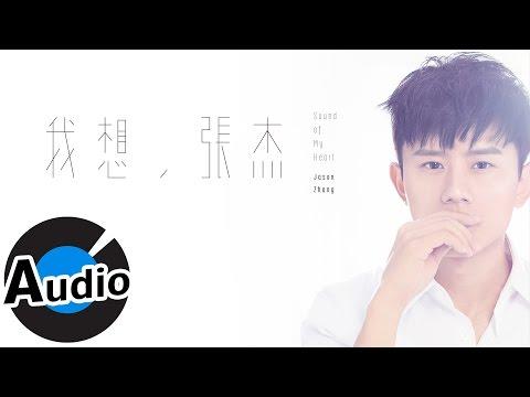 張杰 Jason Zhang -  我想 Sound Of My Heart (官方歌詞版) - 韓劇「秘密花園」片尾曲