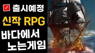 '대항해의전설' 출시예정 신작 실시간 어드벤처 RPG …