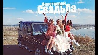 СВАДЬБА Коротаевой! Такую себя я вам еще не показывала!!!
