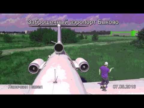 2016 Заброшенный аэропорт Быково