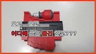 [제품소개] 몰딩코너 …
