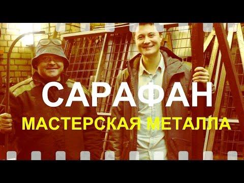 Архангельск сарафан  металлоизделия