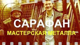 Архангельск сарафан  металлоизделия(САРАФАН - это проект строительной компании