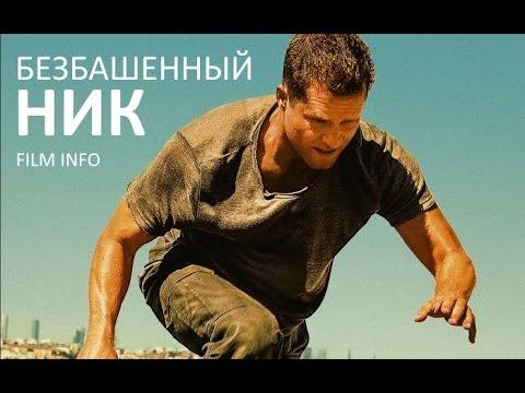 Безбашенный Ник (2016) Трейлер к фильму (Русский язык)
