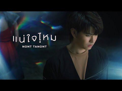 แน่ใจไหม - NONT TANONT (JOOX 100x100 SEASON 3 SPECIAL) 「Official MV」