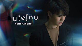 แน่ใจไหม - NONT TANONT (JOOX 100x100 SEASON 3 SPECIAL) 「Official MV」 screenshot 3