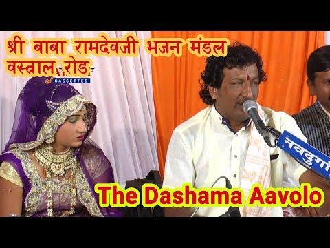 The Dashama Aavolo, Sant Kanhaiyalal, FULL HD, Dasha Mata, Live Concert