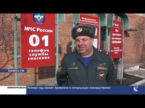 Южноуральск. Городские новости за 25 марта 2020 г.