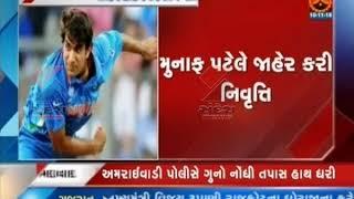 Munaf Patel's retirement from international cricket ॥ Sandesh News TV
