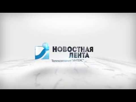 Новостная лента Телеканала Интекс 12.06.18.