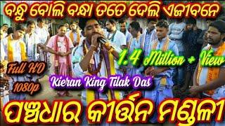 Bandhu boli bandha tate / Panchadhar Kirtan / Sariya / CG / Mob - +91-8770201013 / +91-6261437886