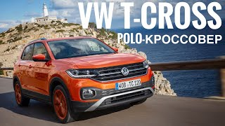Первый тест Volkswagen T-Cross для России