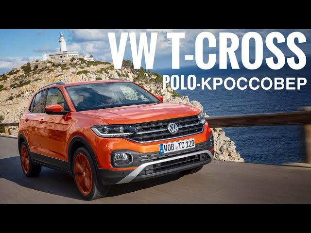 Volkswagen T-Cross для России — какой из Polo кроссовер? Первый тест