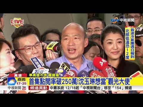 韓國瑜沈玉琳今合體錄節目 現場擠爆│中視新聞 20181214