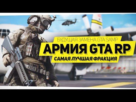 ЛУЧШАЯ АРМИЯ В GTA 5 RP! НОВЫЙ GTA SAMP (RAGE MP)