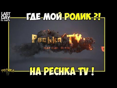 ПОЧЕМУ НЕ ВЫХОДЯТ РОЛИКИ?! КАНАЛ PECHKA TV СТАРТАНУЛ ЗАНОВО! - Last Day on Earth: Survival