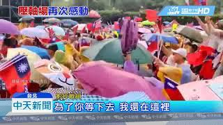 20190628中天新聞 4場造勢+國旗海 韓粉自製630宣傳片